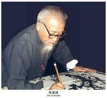 画家朱宣咸
