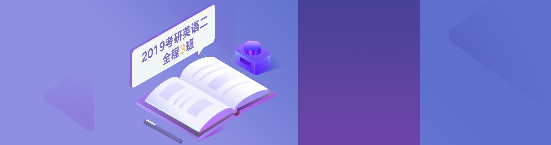 2019考研英语二全程3班
