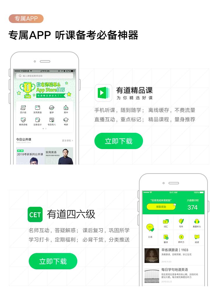 wap-四六级app下载.png